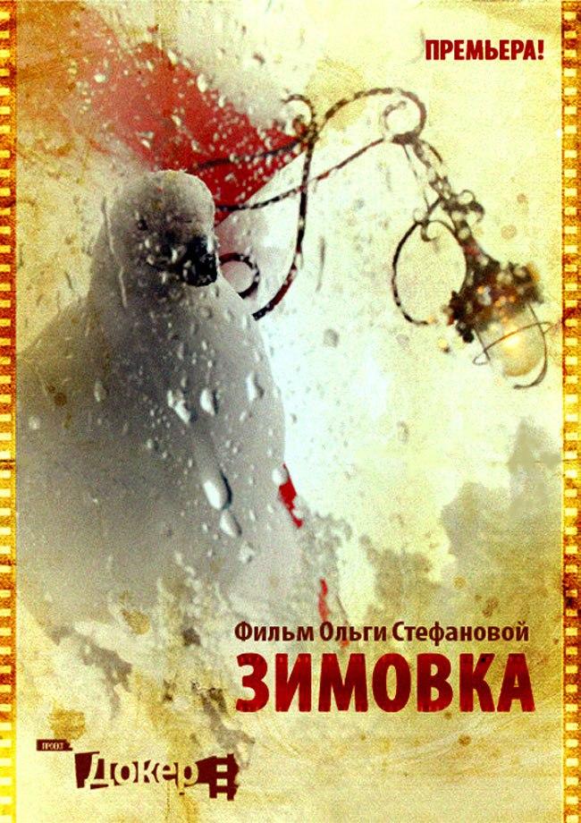 Афиша Ижевск KINATIK: Зимовка. Док о полярниках