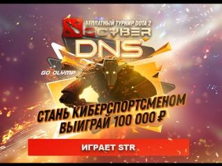 Первая игра | Играем вторую квалификацию DNS QCYBER CUP! by @str_dota
