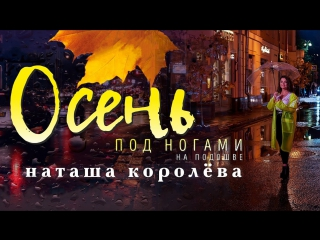 Премьера! Наташа Королева - Осень под ногами на подошве (06.10.2017)