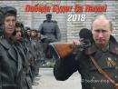 Владимир Путин - Битва за Россию продолжается, победа будет за нами!!! (Москва,  «Лужники», 23 февраля 2012г).