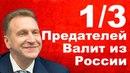 Треть Предателей России бегут на Запад Шувалов возглавит этот марафон 26 04 2018