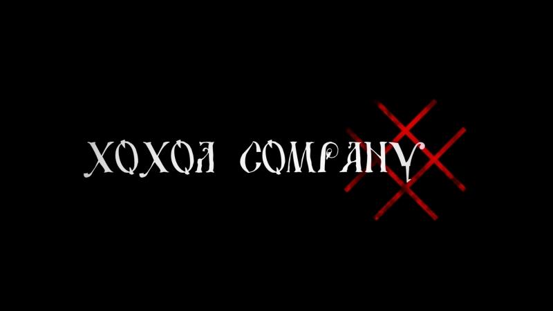 ХОХОЛ COMPANY