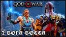 БИТВА ПРОТИВ БОГОВ МАГНИ И МОДИ GOD OF WAR 4 2018 ПРОХОЖДЕНИЕ
