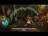 Лего Эльфы: Тайны Эльфендейла / LEGO Elves: Secrets of Elvendale - 1 сезон 5 серия (Русские субтитры - Vol-sub)