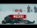 От Москвы до Балатона, Битва за Москву 03-02-2018