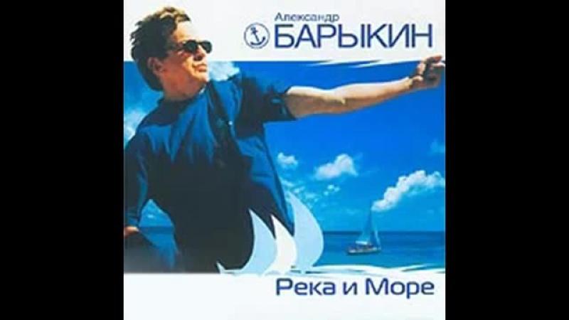 Александр Барыкин и гр.Карнавал — Река и море (2003)