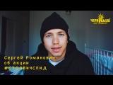 Сергей Романович об акции #СТОПВИЧСПИД
