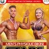 Men's Physique Bikini Stars