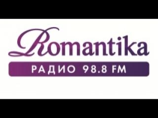 Live: Эфир Радио Romantika