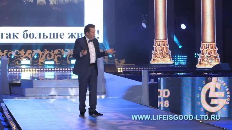 Андреас Винс на Kонгрессе Life is Good 2018