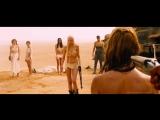 Воды!Фильм «Безумный Макс Дорога ярости» ( Mad Max Fury Road)
