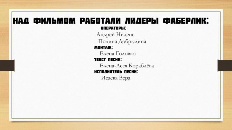 Южно-Уральский Фестиваль Успеха Faberlic в лицах (2016)