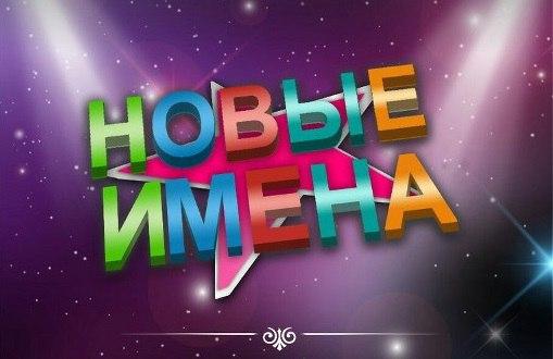Артисты из Зеленчукской стали лауреатами конкурса «Новые имена»