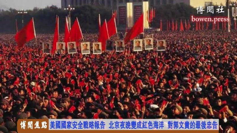 夏业良:美国国家安全战略报告 、北京夜晚变成红色海洋 、对郭文贵的最后忠告 YouTube