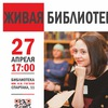 Живая библиотека в Новокузнецке