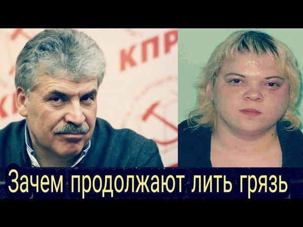 Павел Грудинин откровение бывшей работнице совхоза