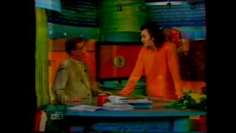 (staroetv.su) Утро на НТВ (НТВ, 27.09.2002) Филипп Киркоров