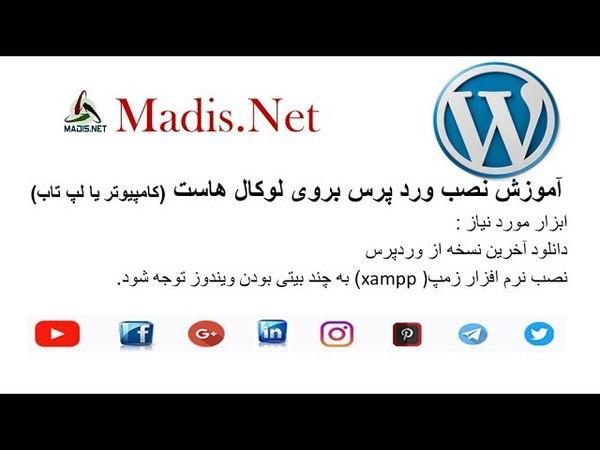 آموزش نصب وردپرس یروی لوکال هاست_مادیس|Madis