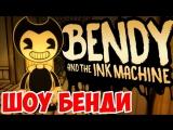 ШОУ БЕНДИ!BENDY AND THE INK MACHINE CHAPTER ONE!БЕНДИ И ЧЕРНИЛЬНАЯ МАШИНА ГЛАВА!ПРОХОЖДЕНИЕ!ФИНАЛ