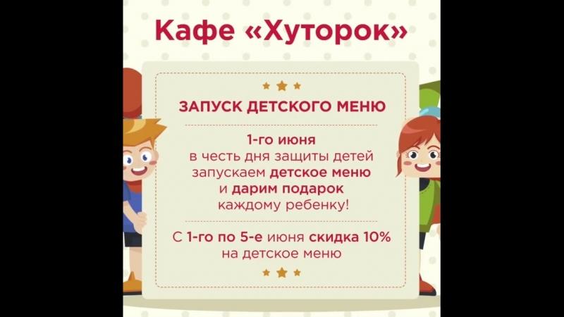 Хуторок Детское меню