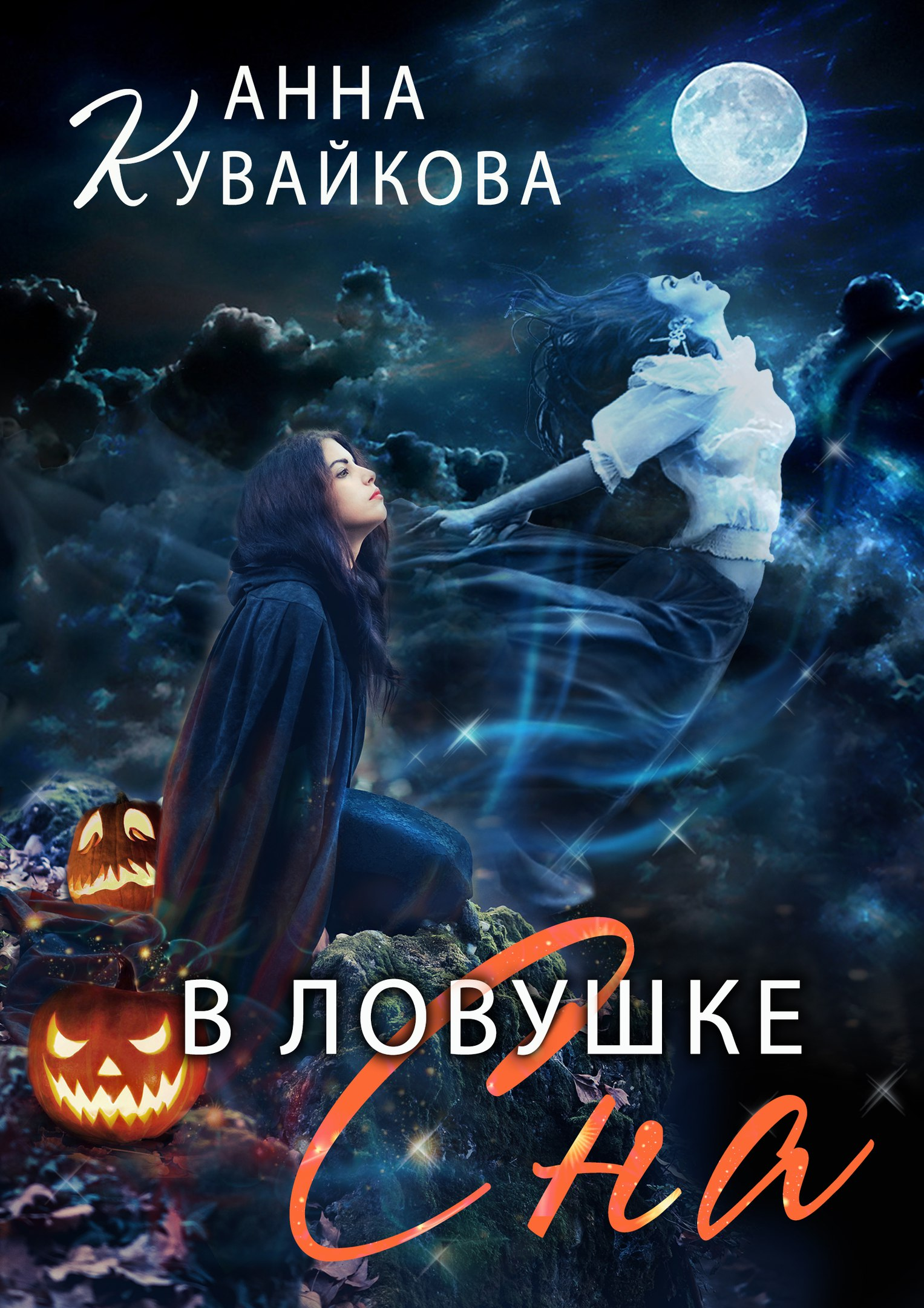 Кувайкова анна книги скачать