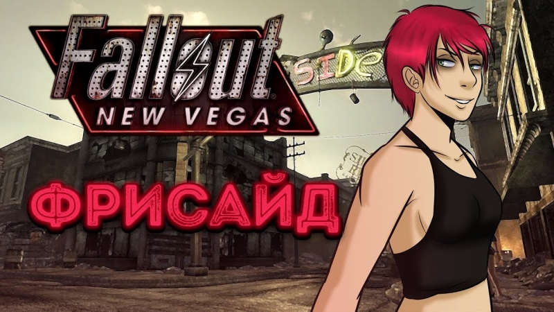 [Manemag] Fallout: New Vegas - ФАНТАЖ - Фрисайд