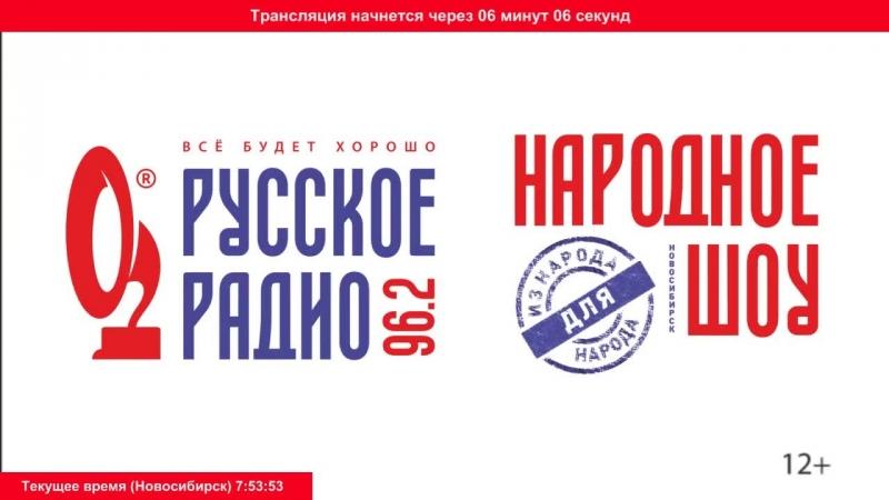Русское Радио Новосибирск 96.2 FM