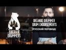 Drum Endorsements - 5 Things You Should Know [Русский перевод]