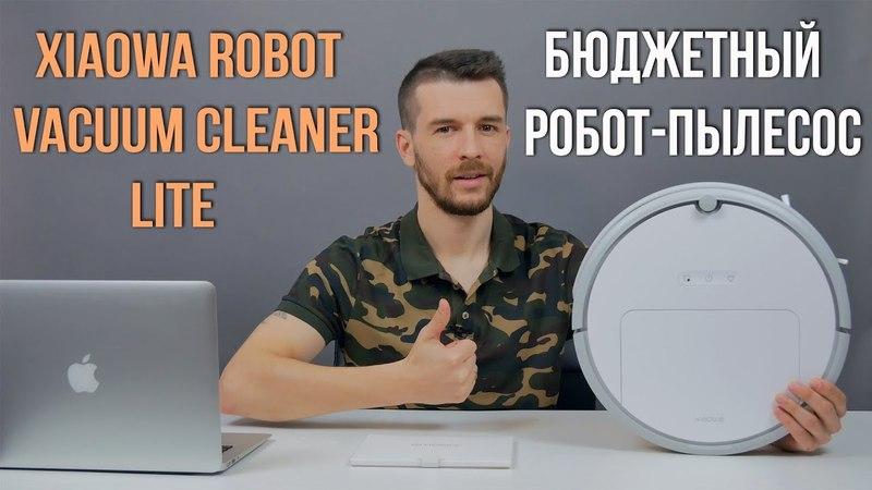 Xiaowa Robot Vacuum Cleaner Lite - Бюджетный робот-пылесос от Xiaomi