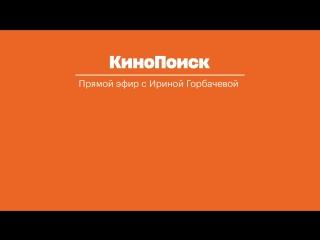 Прямой эфир с Ириной Горбачёвой