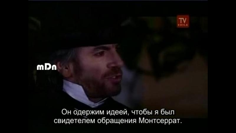 Граф Вролок - 86 серия
