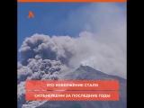 Продолжается извержение вулкана Фуэго в Гватемале   АКУЛА