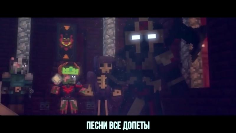 НАЧАЛО - Майнкрафт Клип Анимация (На Русском) - Begin Again Minecraft Song Animation RUS.mp4