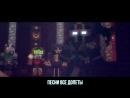 NACHALO Majnkraft Klip Animatsiya Na Russkom Begin Again Minecraft Song Animation RUS