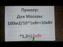Как рассчитать мощность электрокотла для отопления