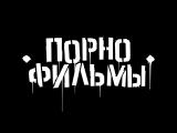 Порнофильмы - Для нормальных пацанов и девчонок (Запорожье. Art-Jet. 8.03.2018)