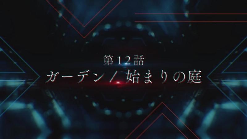 TVアニメ「ダーリン・イン・ザ・フランキス」第12話