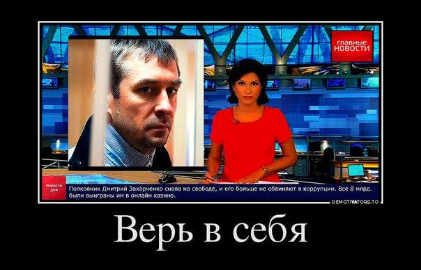 Захарченко выиграл 8 миллиардов в казино как играть карты таро