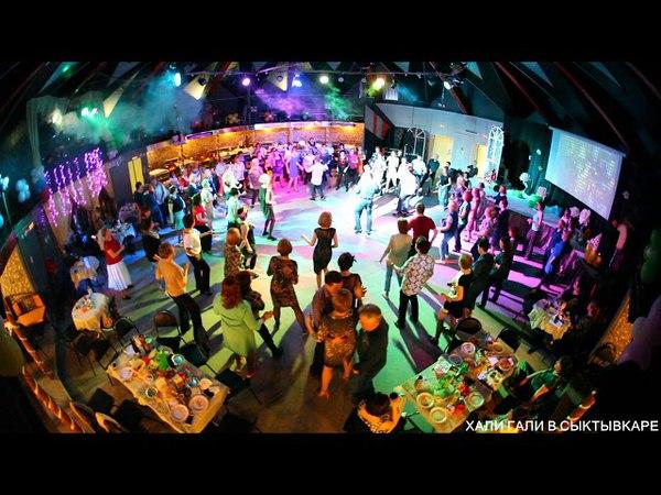 БАЧАТА вечеринка Хали Гали в Сыктывкаре