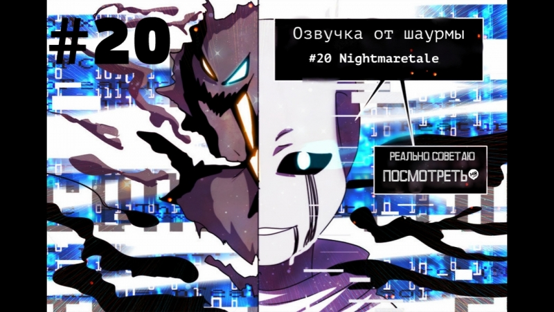 20 Nightmaretale. Озвучка От Шаурмы