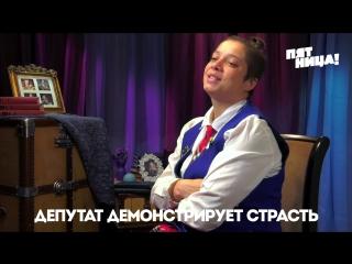 Пацанки Сезон 2 Депутат показывает страсть