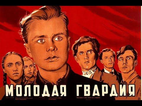 МОЛОДАЯ ГВАРДИЯ (1-я серия) город Краснодон 1942-1943 гг.
