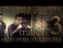 Истории Твайбурга 3 trailer I вебсериал I стимпанк