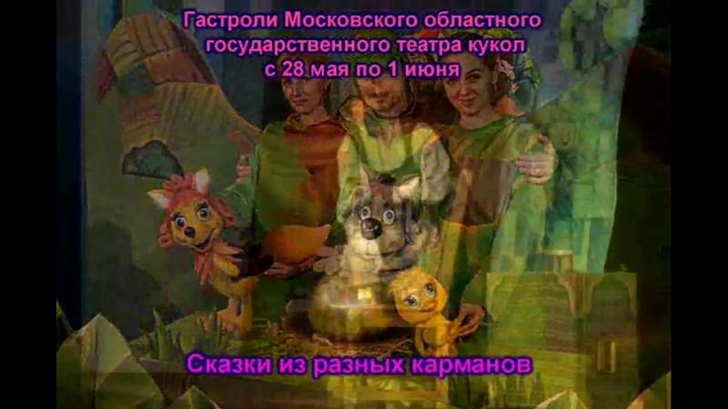 Гастроли московского областного государственного театра кукол