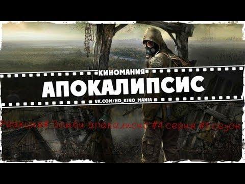 Реакция Зомби апакалисис 4 серия 1 сезон