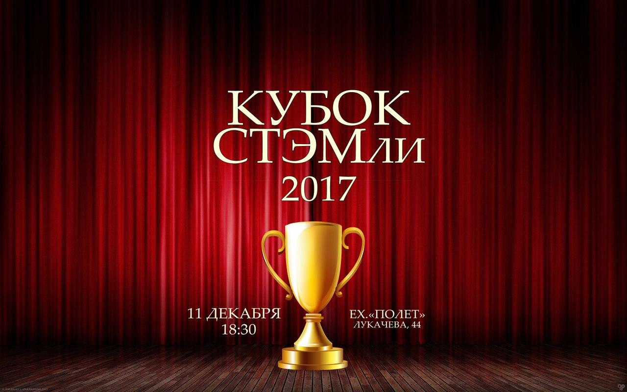 Афиша Самара Кубок СТЭМли 2017 Самарский Университет им. С.П.