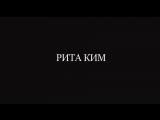 Рита Ким