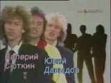 Рок-Ателье - Замыкая круг (1987)