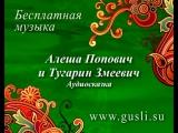 Алеша Попович и Тугарин Змеевич - Аудиосказка