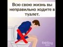 Как правильно сходить в туалет. Международные рекомендации.